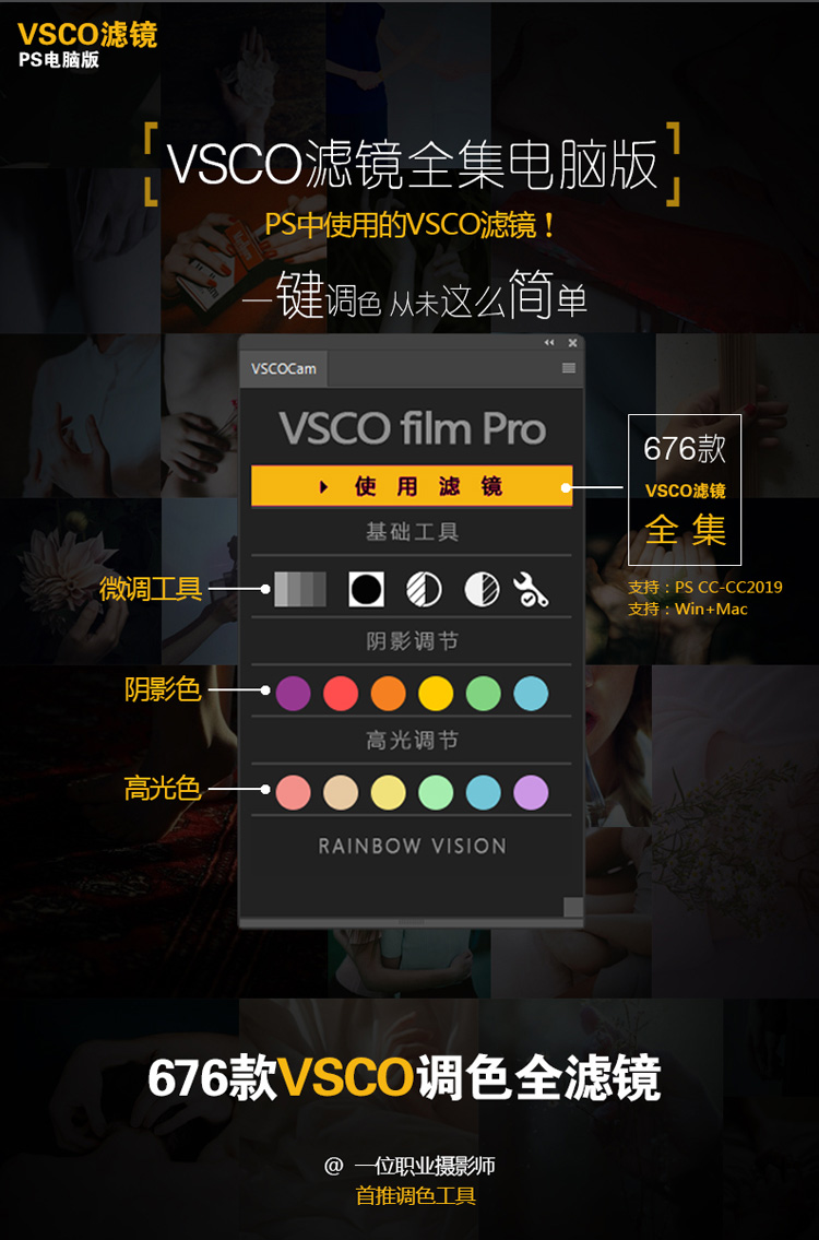 影视后期特效软件_【插件】摄影大师2020,10款常用PS扩展插件合集!(DR5磨皮\维纳 ...